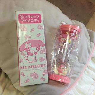 マイメロディ - サンリオ マイメロディ プラカップ ピンク ドリンクボトル くじ景品