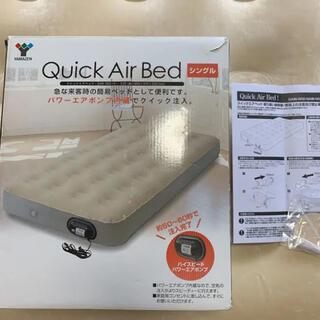 ヤマゼン(山善)のYAMAZEN QUICK AIR BED エアーベッド シングル(簡易ベッド/折りたたみベッド)