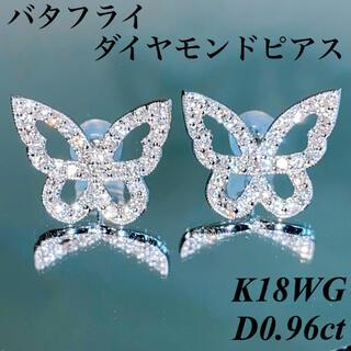 K18WG バタフライダイヤモンドピアス D0.96ct ミル打ち