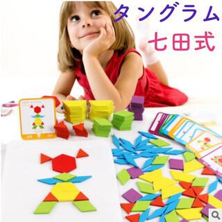 モンテッソーリ タングラム パズル 知育玩具 おもちゃ 155ピース