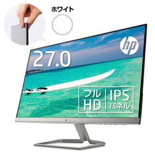 HP 27fw 27インチ ディスプレイ(ホワイト)