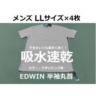 エドウィン(EDWIN)のLLサイズ 4枚 EDWIN 吸水速乾 メンズ 丸首半袖 Tシャツ ピンク(Tシャツ/カットソー(半袖/袖なし))