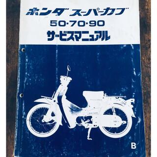 サービスマニュアル ホンダ スーパーカブ(カタログ/マニュアル)