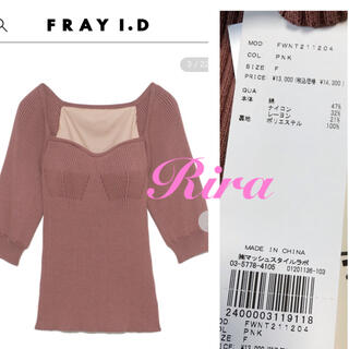 FRAY I.D - 完売色🌷新作新品🍀フレイアイディー カップインビスチェニット