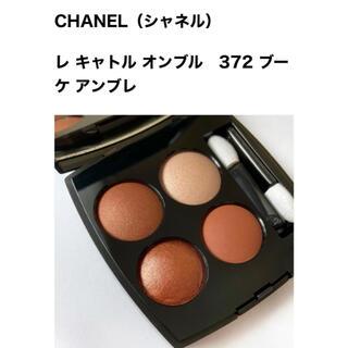 CHANEL - CHANEL シャネル レ キャトル オンブル 372  ブーケ アンブレ