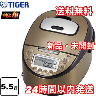 TIGER - 【新品】タイガー魔法瓶5.5合炊き 剛つよ火IH JKT-P100-TK