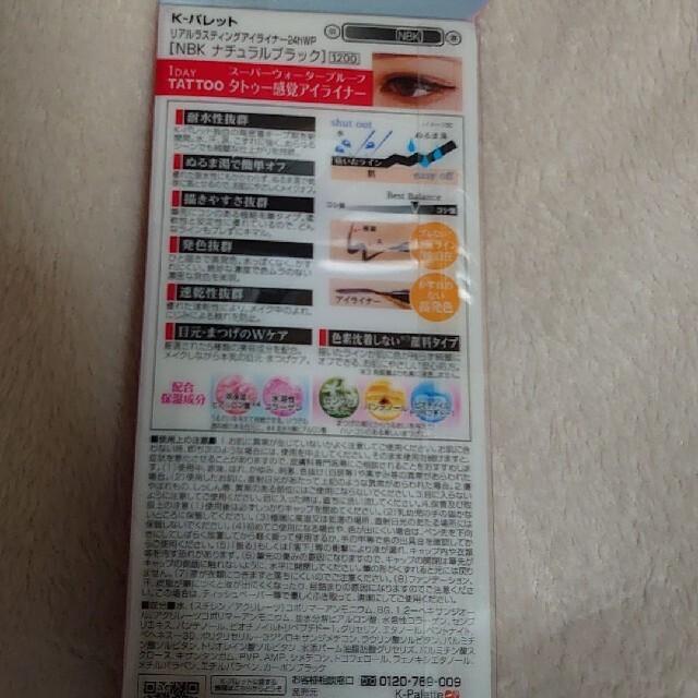 K-Palette(ケーパレット)のケーパレット リアルラスティングアイライナー アイライナー ブラック コスメ/美容のベースメイク/化粧品(アイライナー)の商品写真