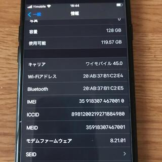 Apple - iPhone7 128GB SIMフリー
