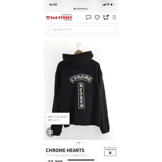 Chrome Hearts - 本日限定価格!クロムハーツ美品!chrome hearts ジップパーカー!