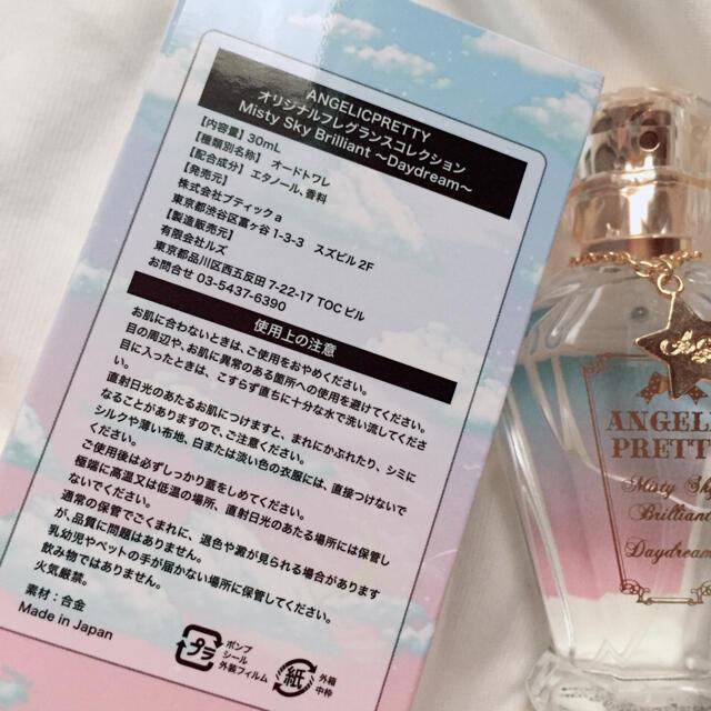Angelic Pretty(アンジェリックプリティー)のangelic pretty オリジナル フレグランス コレクション 香水 コスメ/美容の香水(香水(女性用))の商品写真
