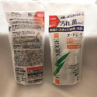 コバヤシセイヤク(小林製薬)の試供品 オードムーゲ ふきとり化粧水(サンプル/トライアルキット)