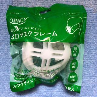 OPACY製 3Dマスクフレーム 5枚入り