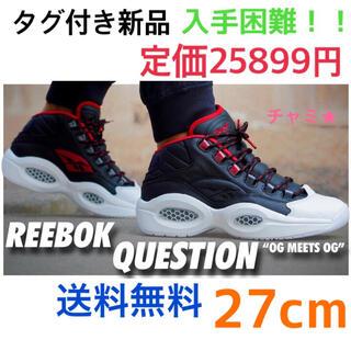 リーボック(Reebok)の【激レア2.5万】リーボック IVERSON X HARDEN QUESTION(スニーカー)