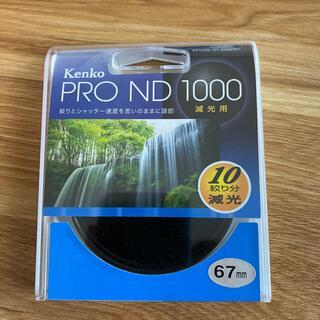 ケンコー(Kenko)のKenko NDフィルター 1000 67mm(フィルター)