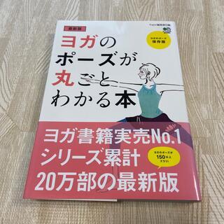 ヨガのポーズが丸ごとわかる本 最新版(健康/医学)