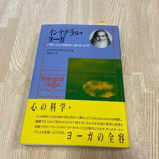 インテグラル・ヨ-ガ パタンジャリのヨ-ガ・ス-トラ(人文/社会)