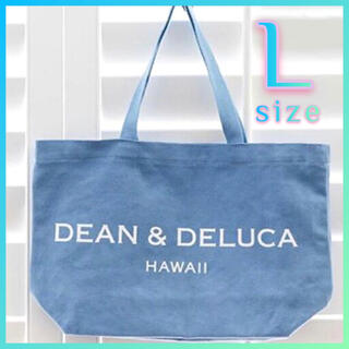 DEAN & DELUCA - DEAN&DELUCA ハワイ トートバッグ スカイブルー Lサイズ 新品未使用