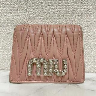 miumiu - miumiu マトラッセ クリスタルウォレット ビジュー 二つ折り財布