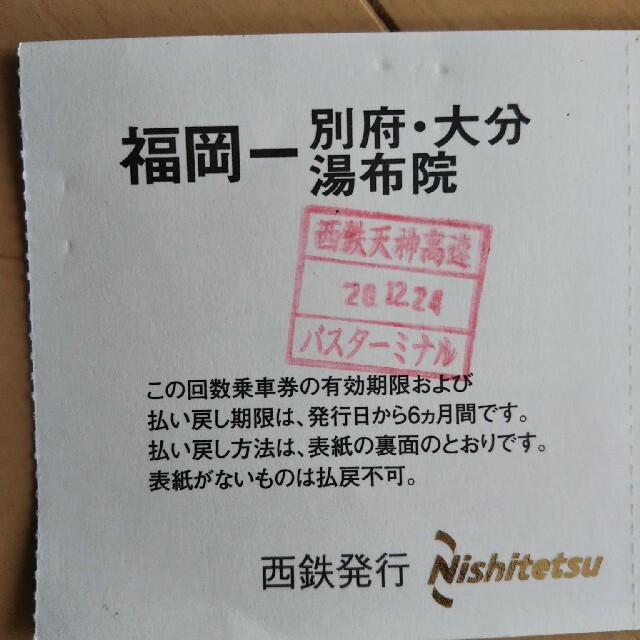 大分ー福岡 とよのくに 高速バス チケットの乗車券/交通券(その他)の商品写真