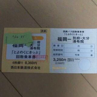 大分ー福岡 とよのくに 高速バス