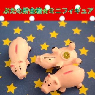 ぶたの貯金箱☆ミニフィギュア