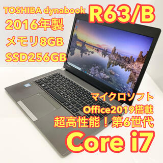 東芝 - MSオフィス付第6世代i7搭載ダイナブックR63Bメモリ8G SSD256G