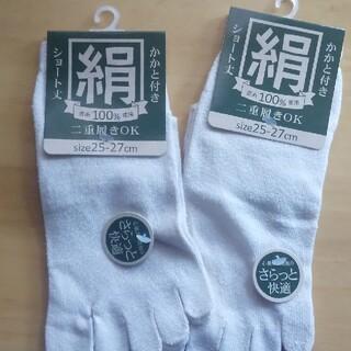 表糸絹100% 5本指アンクル靴下 かかと付き 25から27センチ