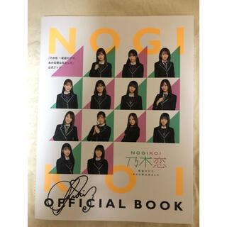 乃木坂46 - 乃木坂46オフィシャルBook  久保 史緒里サイン付き