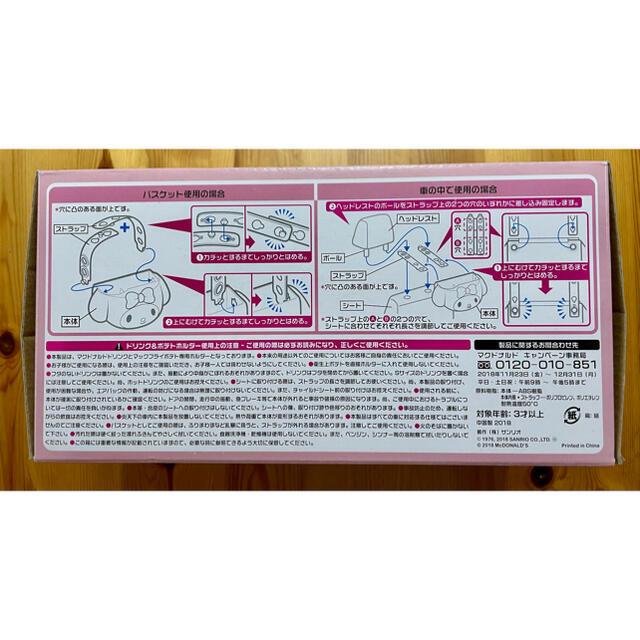 マイメロディ(マイメロディ)のマクドナルド マイメロディ           ドリンク&ポテトホルダー エンタメ/ホビーのおもちゃ/ぬいぐるみ(キャラクターグッズ)の商品写真