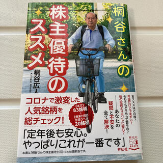 桐谷さんの株主優待のススメ(ビジネス/経済)