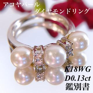 鑑別書 K18WG3Pあこやパールダイヤリング5.8/5.6ミリ珠D0.13ct