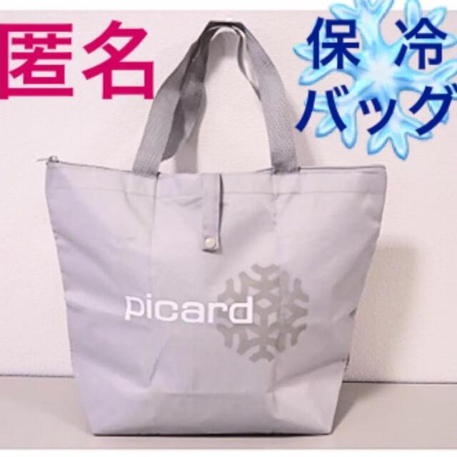 KALDI(カルディ)のピカール 折りたたみ 保冷バッグ 1点 エコバッグ Picard クーラーバッグ レディースのバッグ(エコバッグ)の商品写真