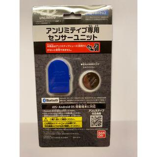 バンダイ(BANDAI)のアンリミティブ専用 センサーユニット(スニーカー)