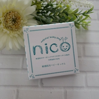 【nico】敏感肌用ベビー石鹸