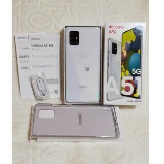 Galaxy - 美品◇docomo Galaxy A51 5G
