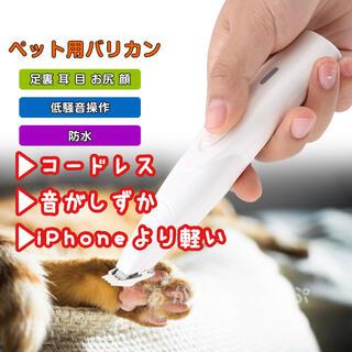 軽量プロペット用バリカン  コードレス•防水 猫 うさぎ 足裏 低騒音