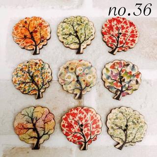 🌳木 ウッド 木のボタン 10個セット🌳