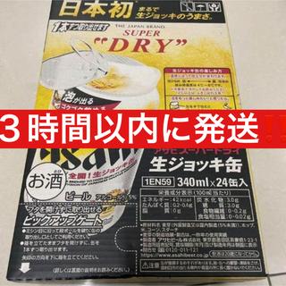 アサヒ - アサヒ アサヒスーパードライ 350ml 24本 生ジョッキ缶 生ジョッキ