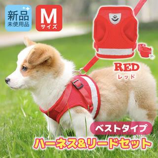 ハーネス リード セット ベストタイプ 犬 猫 用品 レッド Mサイズ 小型犬