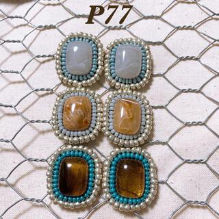 P77 ハンドメイド ビーズ刺繍 カボション