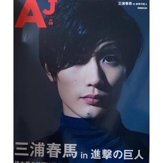 【本日限り】AJ  2015. Vol.08  三浦春馬さん表紙