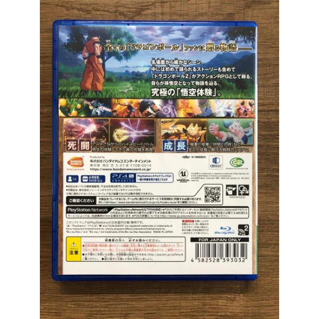 PlayStation4(プレイステーション4)の中古 ドラゴンボールZ KAKAROT PS4 エンタメ/ホビーのゲームソフト/ゲーム機本体(家庭用ゲームソフト)の商品写真