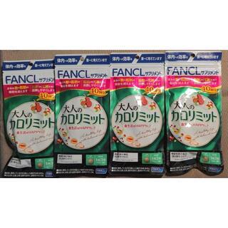 FANCL - 今月購入 ファンケル 大人のカロリミット40回分 4点