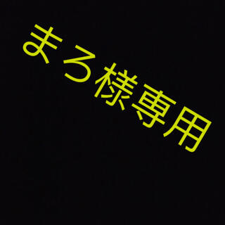 専用(ロングワンピース/マキシワンピース)