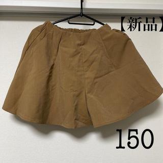 パンツ 150 ベージュ(パンツ/スパッツ)