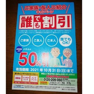 メガネスーパー◆眼鏡50%割引券◆