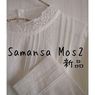 SM2 - 新品 Samansa Mos2 サマンサモスモス スタンド衿レースカットソー 白