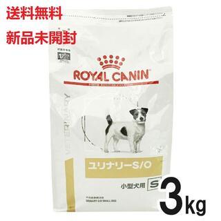 ロイヤルカナン 食事療法食ユリナリーS/O 小型犬用 S ドライ3kg#283