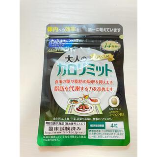 ファンケル(FANCL)の【期間限定値下げ⭐︎】大人のカロリミット 14日分(ダイエット食品)