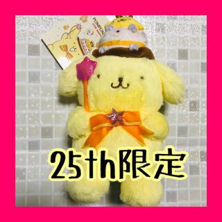 ポムポムプリン 25周年 25th pop up マスコットホルダー ぬいぐるみ(キャラクターグッズ)